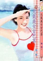 元氣美女甘巴茶: 禾馬文化甜蜜口袋系列227