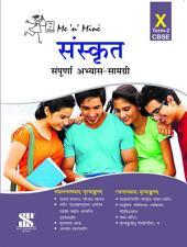 Me n Mine-Sanskrit-Term-2