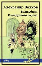 Волшебник Изумрудного города (илл. Л. Владимирского)