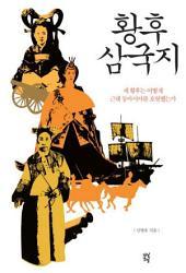 황후 삼국지: 세 황후는 어떻게 근대 동아시아를 호령했는가