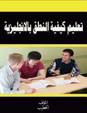 تعليم كيفية النطق بالأنجليزية