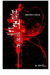 [연재] 블러드 엠페러 156화