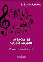 Мелодия моей любви: роман, полный звуков