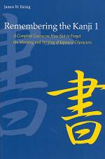 Remembering the Kanji, Volume 1