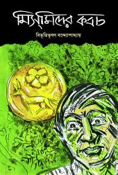 Mismider Kabach (Bengali)
