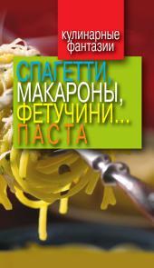 Спагетти, макароны, фетучини... и паста
