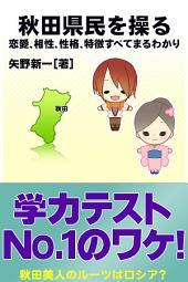 秋田県民を操る: 恋愛、相性、性格、特徴すべてまるわかり