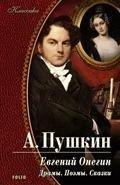 Евгений Онегин. Драмы. Поэмы. Сказки