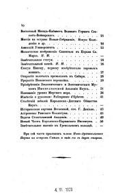 Журнал Министерства Народнаго Просвещения: Часть XXXVII., февраль, 1843