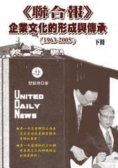 《聯合報》企業文化的形成與傳承, 1963-2005