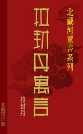 拉封丹寓言 繁體版: 北戴河童書系列