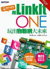 用LinkIt ONE玩出物聯網大未來(電子書)