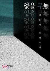 [세트] 없을 무(無) (전2권/완결)