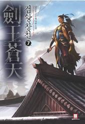 검왕창천 7