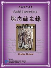 David Copperfield (塊肉餘生錄)