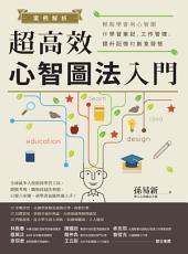 案例解析!超高效心智圖法入門: 輕鬆學會用心智圖作學習筆記、工作管理、提升記憶和創意發想