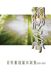 飄渺之聲: 川長毒短篇小說集 2005~2013