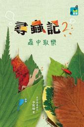 尋蟲記 2: 蟲中取樂