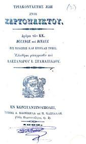 Τριακονταέτης ζώη ́̔ενος χαρτοπαίκτου. Δρα̂μα ... Ἐλευθέρως μεταφρασθὲν ὑπὸ Ἀλεξάνδρου Ι. Σταματιάδου