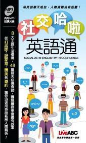 社交哈啦英語通口袋書 [有聲版]: 英語社交/生活會話/英語隨身書系列 Socialize in English with confidence