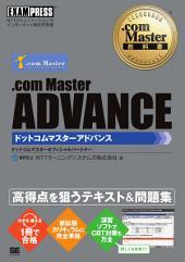 .com Master教科書 .com Master ADVANCE