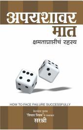 Apayashavar Maat (Marathi): Kshamataprapticha Rahasya