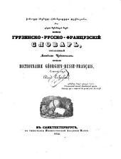 Dictionnaire Georgien-Russe-Francais