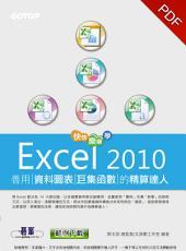 快快樂樂學Excel 2010--善用資料圖表、巨集函數的精算達人(電子書)