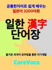 일한漢字단어장: 공통한자어로 쉽게 배우는 일본어 3200어휘 (즐거운 외국어 공부법을 통한 자기계발)