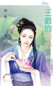 王爺的佛心~日盛王朝之三: 禾馬文化水叮噹系列449