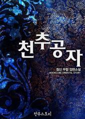 [세트] 천추공자 (전6권/완결)