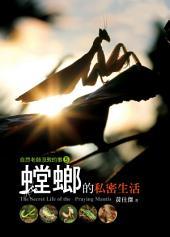 自然老師沒教的事5: 螳螂的私密生活, 第 5 卷