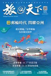 旅@天下 Global Tourism Vision NO.65: 郵輪時代 閃耀亞洲