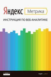 Яндекс.Метрика: Инструкция по веб-аналитике