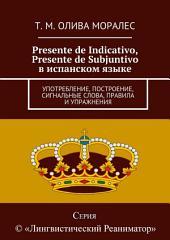 Presente de Indicativo, Presente de Subjuntivo в испанском языке. Употребление, построение, сигнальные слова, правила и упражнения
