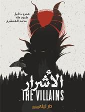 الأشرار: The Villains