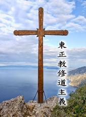 東正教修道主義