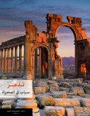 Palmyra PDF