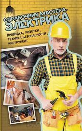 Справочник мастера-электрика. Проводка, розетки, техника безопасности, инструмент