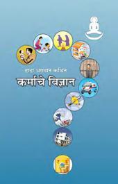 The Science Of Karma (Marathi)