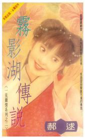 霧影湖傳說: 禾馬文化珍愛系列779