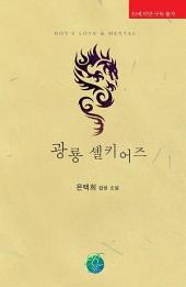 [세트] [BL] 광룡 셸키어즈 (전2권/완결)
