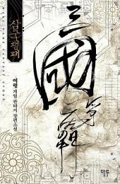 [세트] 삼국쟁패 (전7권/완결)