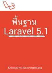 พื้นฐาน laravel 5.1: พื้นฐาน laravel 5.1