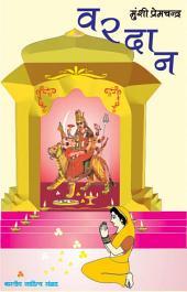 वरदान (Hindi Sahitya): Vardaan (Hindi Novel)