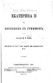 Екатерина II в перепискѣ с Гриммом: Объемы 1-3
