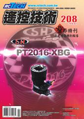 遙控技術208