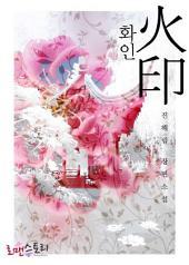[세트] 화인 (전2권/완결)