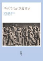 世俗時代的意義探詢: 五四啟蒙思想中的新道德觀研究