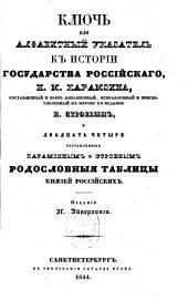 Исторіиа государства россійского: Объемы 1-4